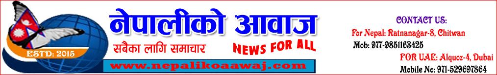 Nepaliko Aawaj