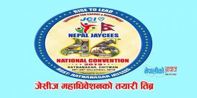 जेसीज महाधिवेशनको तयारी तिब्र, देशैभरीबाट ३ हजार बढिको सहभागीता रहने