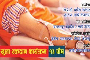 पौष १३ गते माडी क्याम्पसमा रक्तदान कार्यक्रम हुने