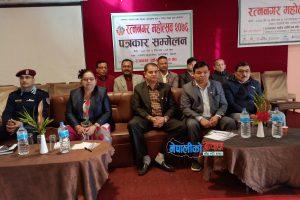 पौष २५ गतेदेखि रत्ननगर महोत्सव : व्यावसायिक, कृषि र पर्यटनको प्रवर्द्धन मुख्य उद्देश्य