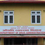 तीन निरीक्षकका भरमा २५ जिल्लाका औषधिको अनुगमन