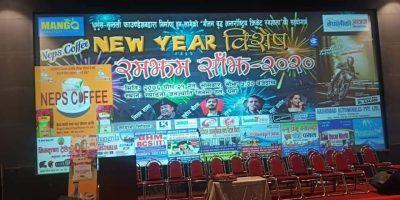 नेपालीको आवाज डटकम र म्याङ्गो हलद्वारा आयोजित नयाँ वर्ष रमझम साँझ भव्यरुपमा सम्पन्न