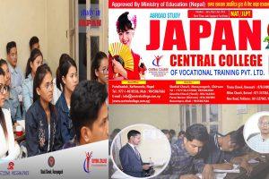 जापानको अप्रिल इन्टेकमा सेन्ट्रल कलेजको शतप्रतिशत भिजा सफलता