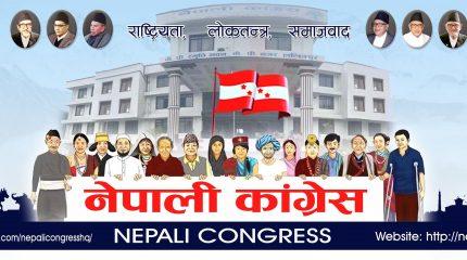 नेकपा विवादको टुंगो नलाग्दासम्म कुनै पक्षसँग सहकार्य नगर्ने नेपाली कांग्रेसको निष्कर्ष