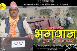 """नेपाली मौलिक भजन """"जाने बेला भगवान"""" सार्वजनिक (भिडियो सहित)"""