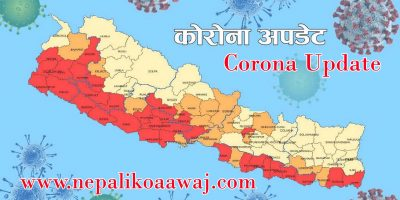नेपालमा बढ्दो कोरोना संक्रमणः एकैदिन ४ हजार ८९२ जना संक्रमित, १७ को मृत्यु