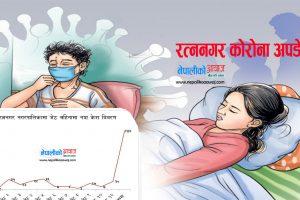 रत्ननगरमा अझै सुध्रेन कोरोना ग्राफ, २० जना संक्रमित थपिएसँगै जम्मा संख्या ४६७ पुग्यो