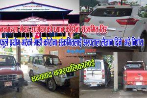 रत्ननगरमा मेयर उपमेयरको प्रशंसनीय काम, आफ्नो गाडी कोरोना संक्रमितलाई अस्पताल लैजान दिने निर्णय