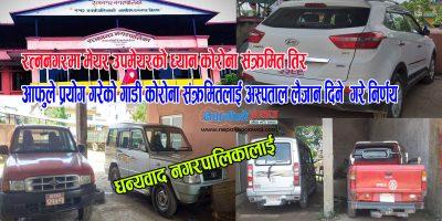 रत्ननगरमा मेयर उपमेयरको प्रशंसनीय काम, आफ्नो गाडी कोरोना संक्रमितलाई अस्पताल लान दिने निर्णय
