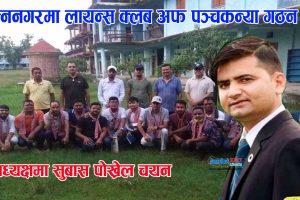 रत्ननगरमा लायन्स क्लब अफ पञ्चकन्या गठन, अध्यक्षमा सुबास पोख्रेल चयन