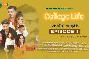 नेपाली वेब सिरिज 'कलेज लाईफ' युट्युब मार्फत सार्बजनिक (भिडीयो)